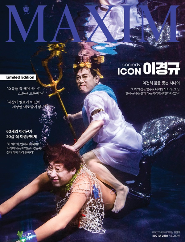 "Lee Gyeong-gyu,'Maxim' cover decoration... My first underwater pictorial, ""I am the god of the sea"""