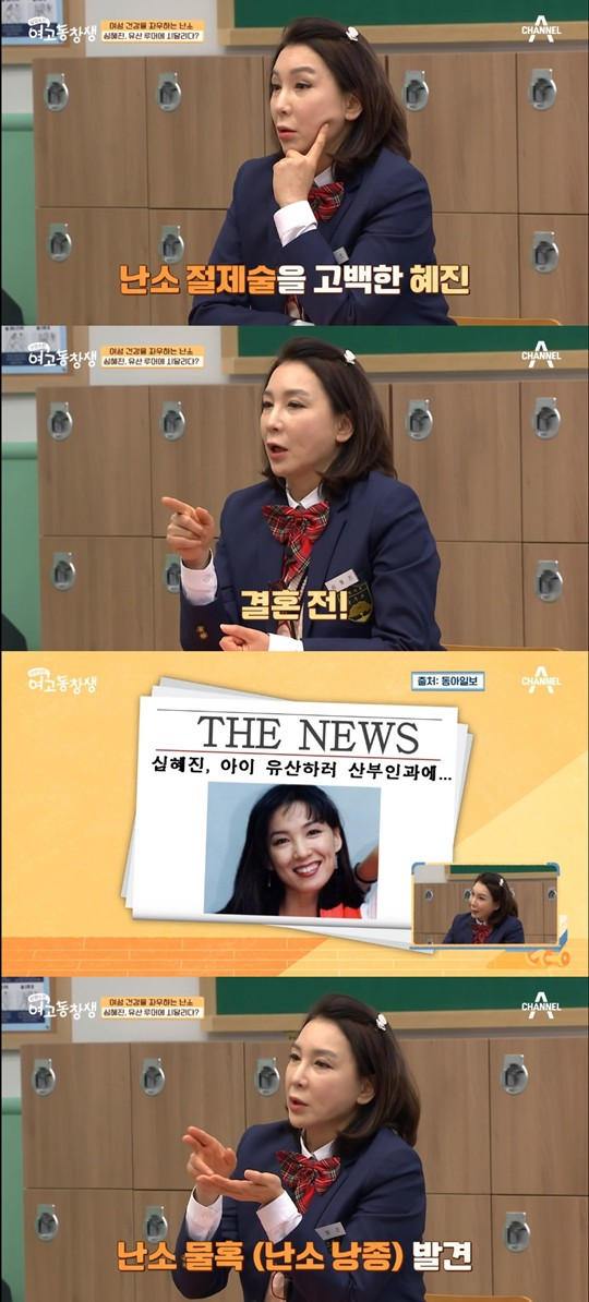 "Shim Hye-jin ""I went to the obstetrics and gynecologist before marriage, an absurd rumor circulated"" ('Girl's High School Alumni')"