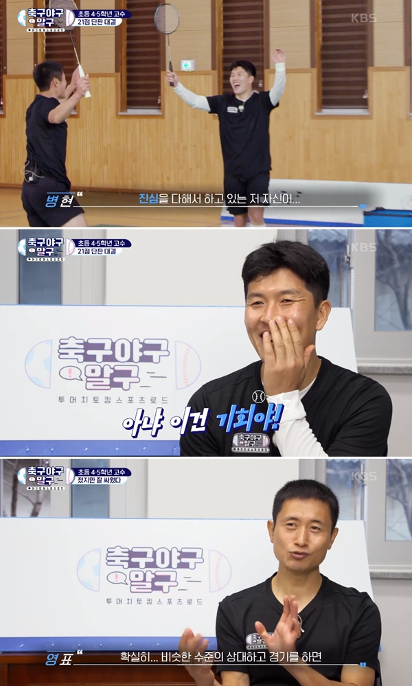 "'Football Baseball' Kim Byung-hyun ""Badminton game with a girl in my daughter's age, embarrassed"""
