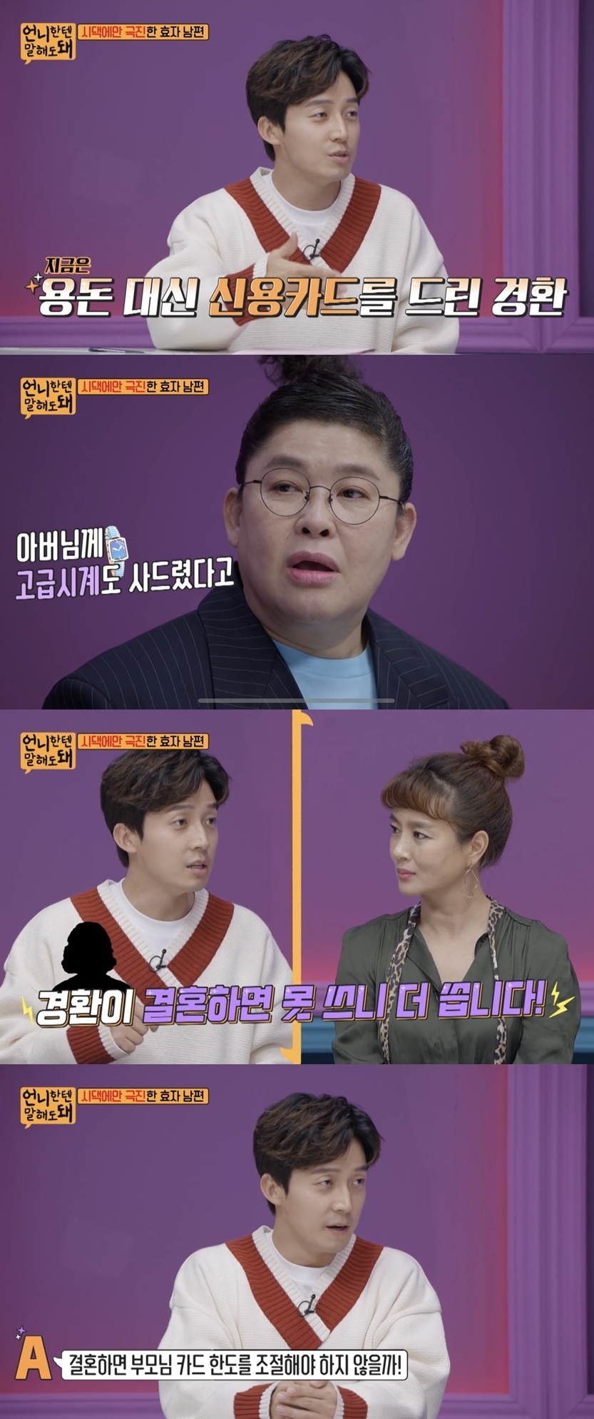 "'You Can Talk to Sister' Heo Gyeong-hwan ""If you get married a man who gives a credit card instead of pocket money for your parents..."""