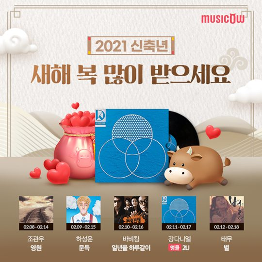 Music Cow, Kang Daniel X Ha Sung-woon X Bobby Kim 'New Year's holiday lineup revealed'