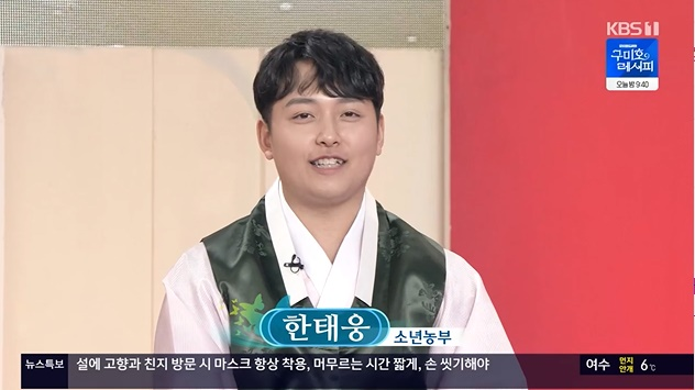 "Han Tae-woong ""This year's New Year's landscape is different from last year, it's so sad"" (Morning Yard)"