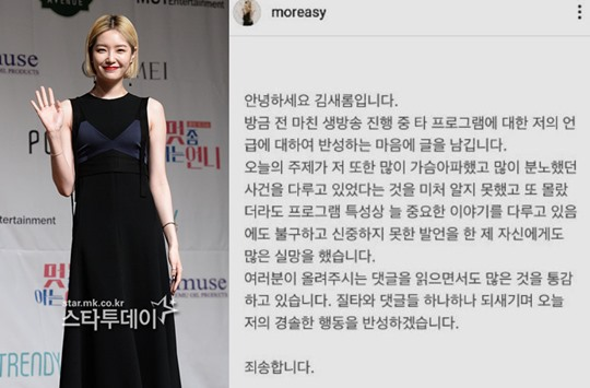 Kim Sae-rom erased her crass comment on social media about the child abuse case