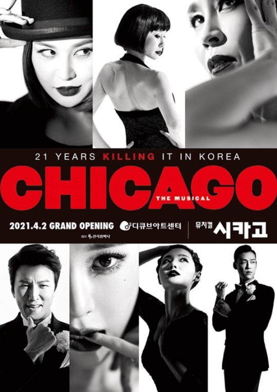 Musical 'Chicago' Tiffany Young, Yun Gong-ju → Park Gun-hyung, Choi Jae-rim, casting lineup revealed