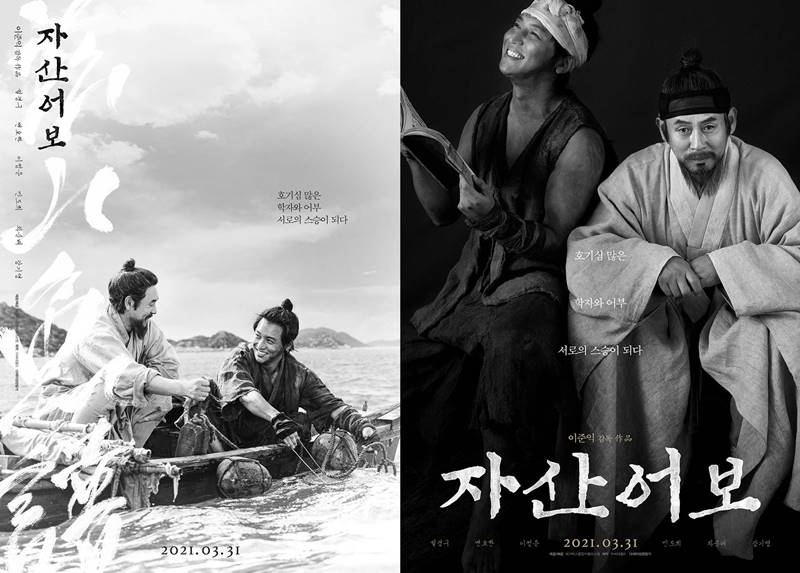 Lee Jun-ik, Seol Gyeong-gu, and Byeon Yo-han's 'The Book of Fish', confirmed to be released on March 31
