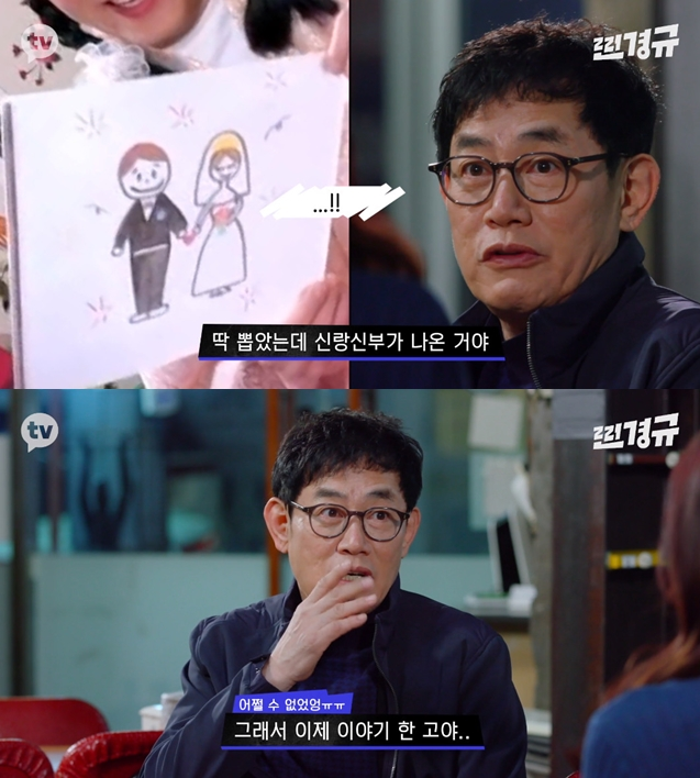 """Lee Gyeong-gyu """"The first meeting ahead of the marriage of Lee Ye-rim and Kim Young-chan...it was so awkward"""