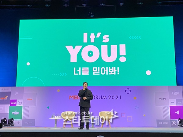 """[MBN Y Forum 2021] Lee Juck  """"You deserve respect for your tastes and opinions…trust the difference"""""""