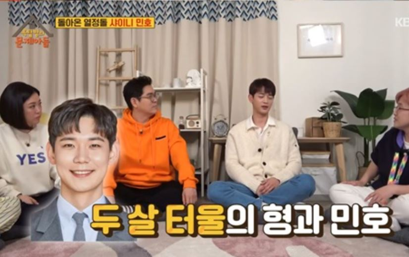 SHINee's Minho with a'inferiority' from the S university's brother-in-law's appearance + spec'Hugh!'