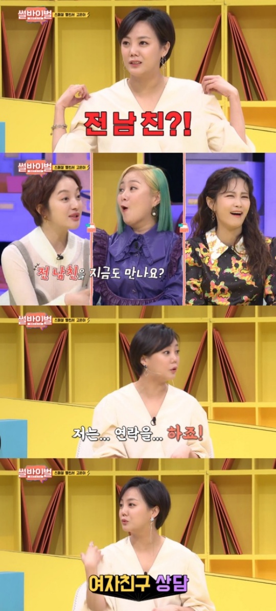 """'Ssulvival' Go Eun-ah """"Keep in touch with my ex-boyfriend…I give some advice to him for his current girlfriend"""""""