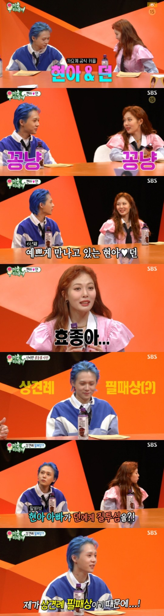 """It takes a long time to get my parents' permission"" from HyunA and DAWN...'6 years dating' (My Little Old Boy)"