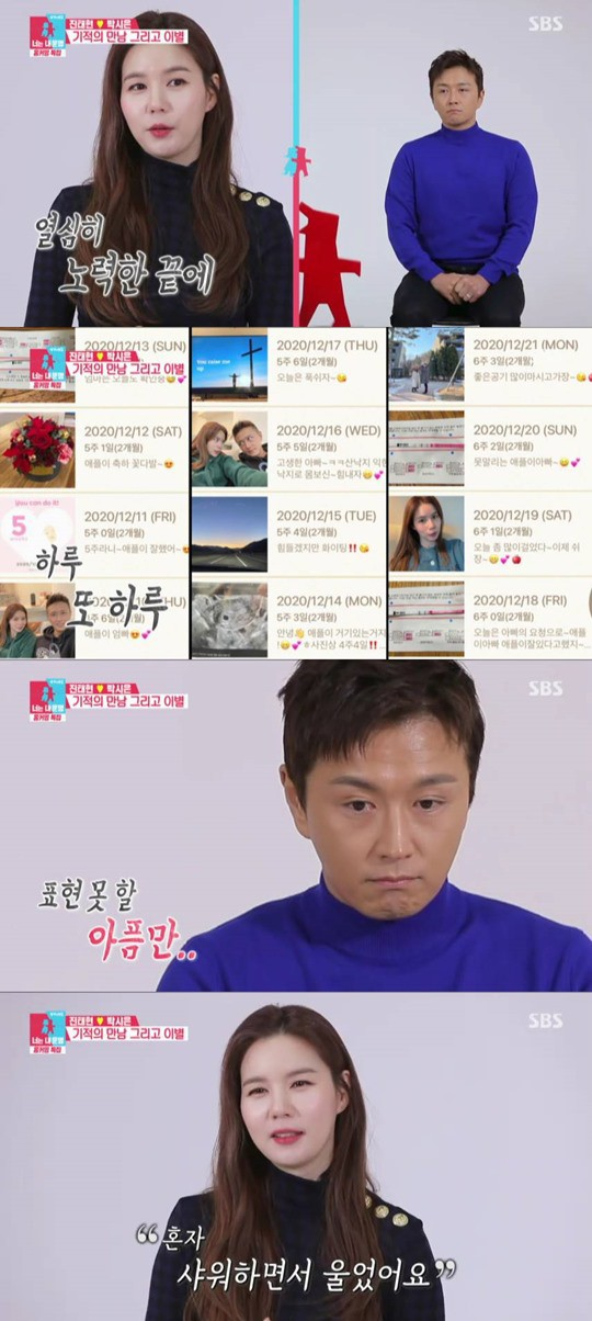 Jin Tae-hyun and Park Si-eun, confessed the pain of a miscarriage
