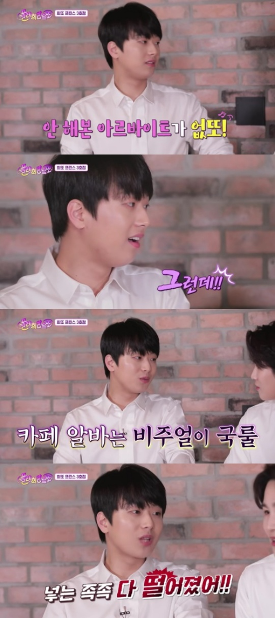 """Lee Chan-won """"I failed to find a part-time job in coffee shops...Appearance is important"""" unexpected confession"""