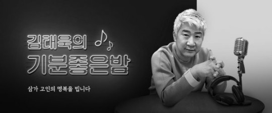 """SBS, a commemoration of the late Kim Tae-wook, former announcer """"Rest in Peace"""""""