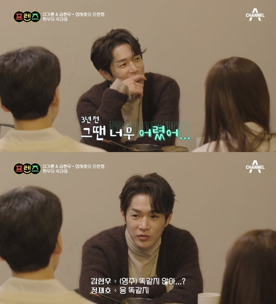 """'Friends' Kim Hyun-woo and Oh Young-ju mentioned """"I was too young back then"""""""