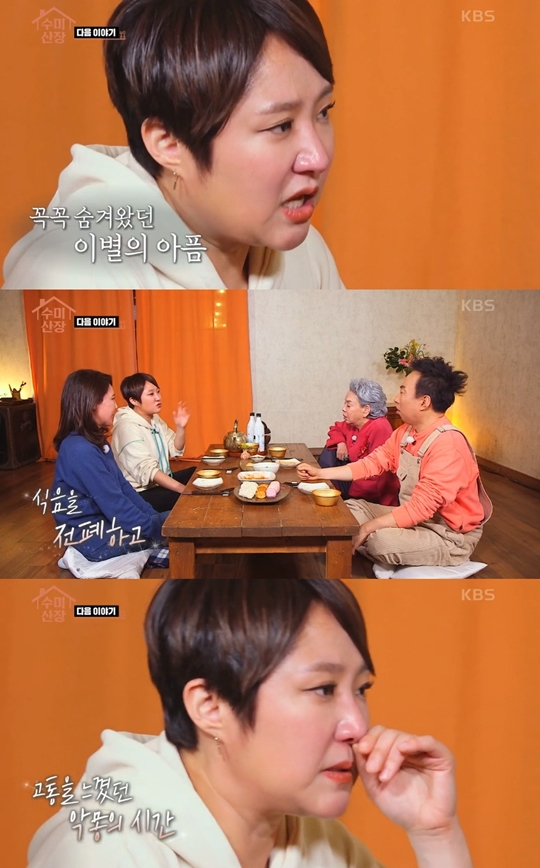 "'Sumi Lodge' Kim Hyun-sook said, ""After divorce, I can't sleep even after eating and drinking."""