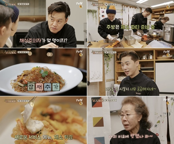 "'Yoon Stay' Chef Jung Yu-mi expresses a sense of crisis, ""I feel the pressure so great."""