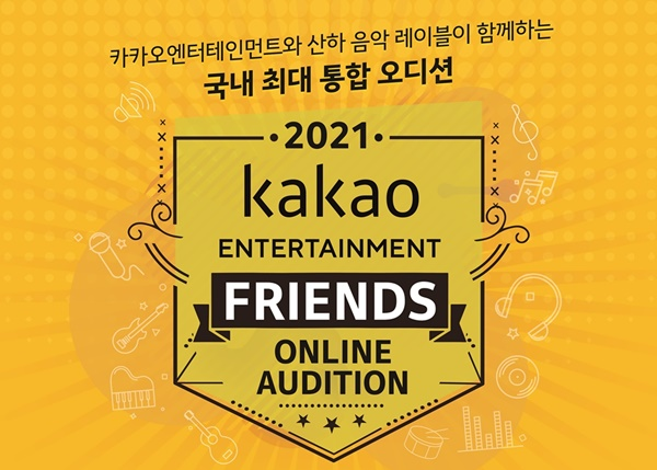 Kakao Entertainment Holds Friends Audition Online... Applicable from the age of 14