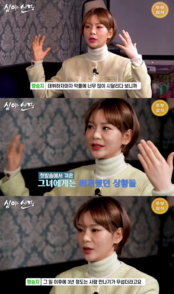 """'Late Night Sindang' Maeng Seung-ji """"After appearing in 'Real Men' I was haunted by malicious comments…I was scared to meet people for 3 years."""""""