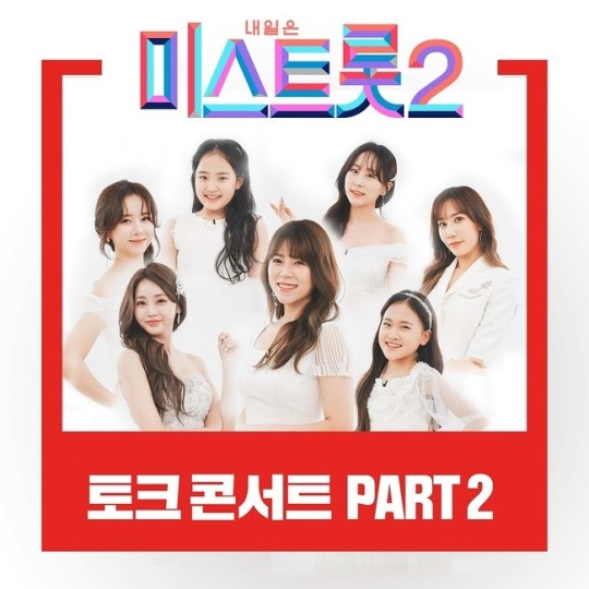 'Miss Trot 2' talk concert sound source released