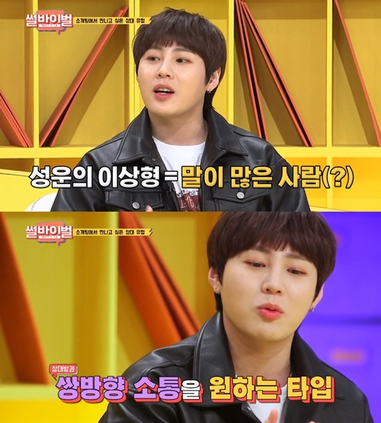 """'Seolvival' Ha Seong-woon """"I haven't had a blind date experience... My ideal type is a talkative person."""""""