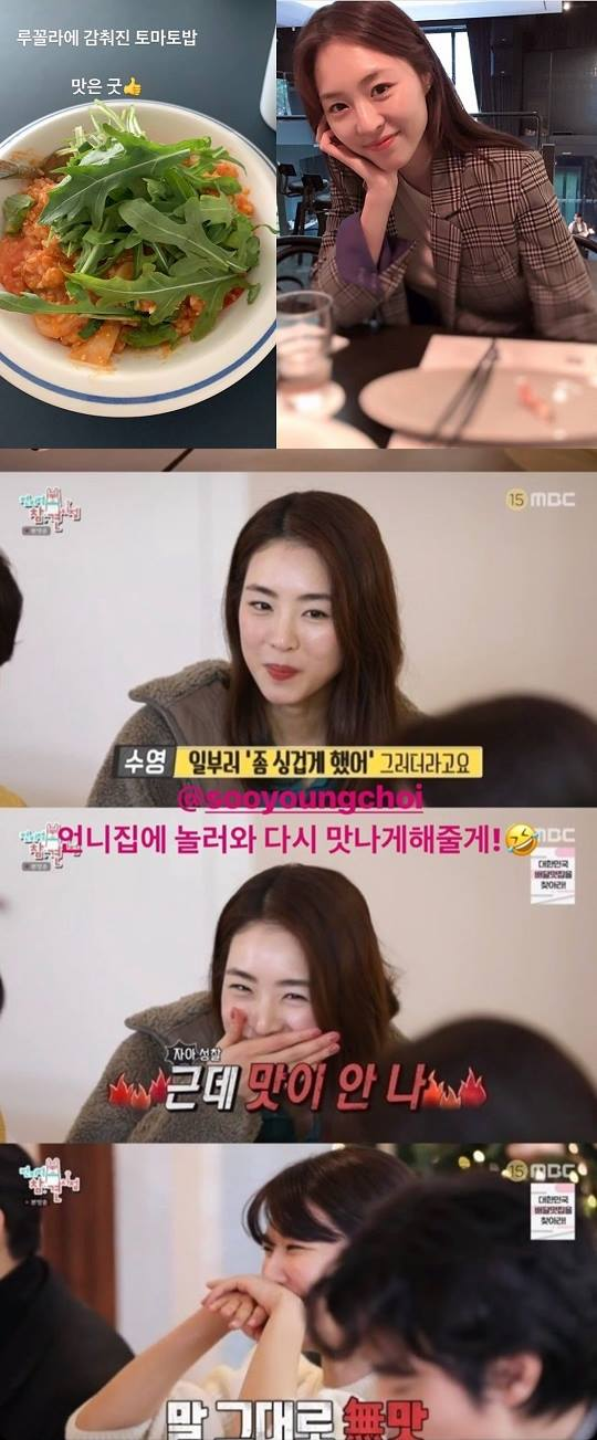 """Lee Yeon-hee, """"I will cook foods to you"""" to Soo-young who exposed her cooking skills"""