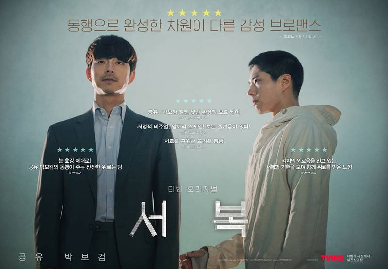 Gong Yoo and Park Bo-gum 'Seobok' 1st place in the first weekend of release [MK Box Office]