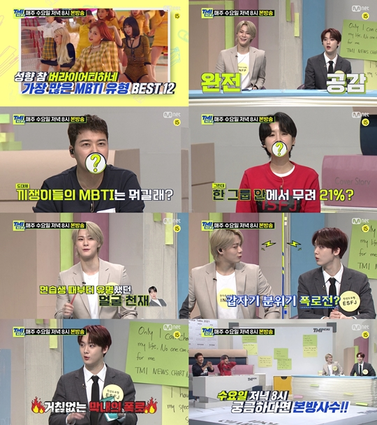 'TMI NEWS', EXO Baekhyun-BTS Jungkook-Yoo Jae-seok What is the MBTI type?