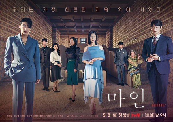 'Mine' unveil the overwhelming charismatic group poster with Lee Bo-young and Kim Seo-hyung