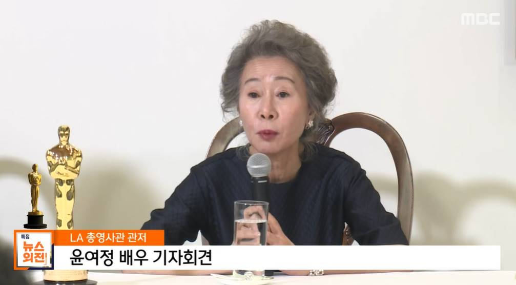 """Yoon Yeo-jung """"I sincerely hoped that Glenn Close would receive the award"""" (Award Press Conference)"""