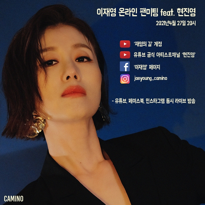 'The 30th Anniversary of Debut' Lee Jae-young, new song released... Hyun  Jin-young Produce