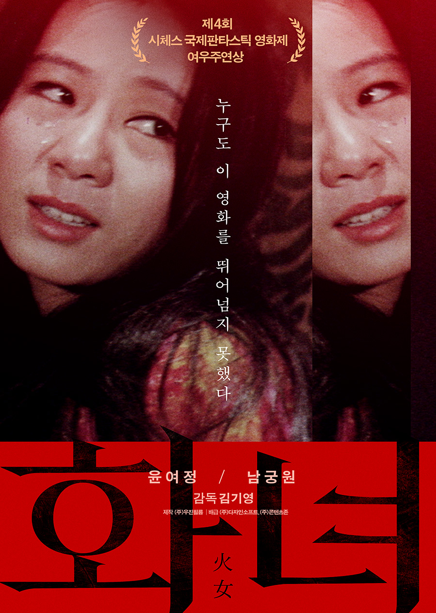 Youn Yuh-jung's screen debut film 'Fire Woman' re-released on May 1st