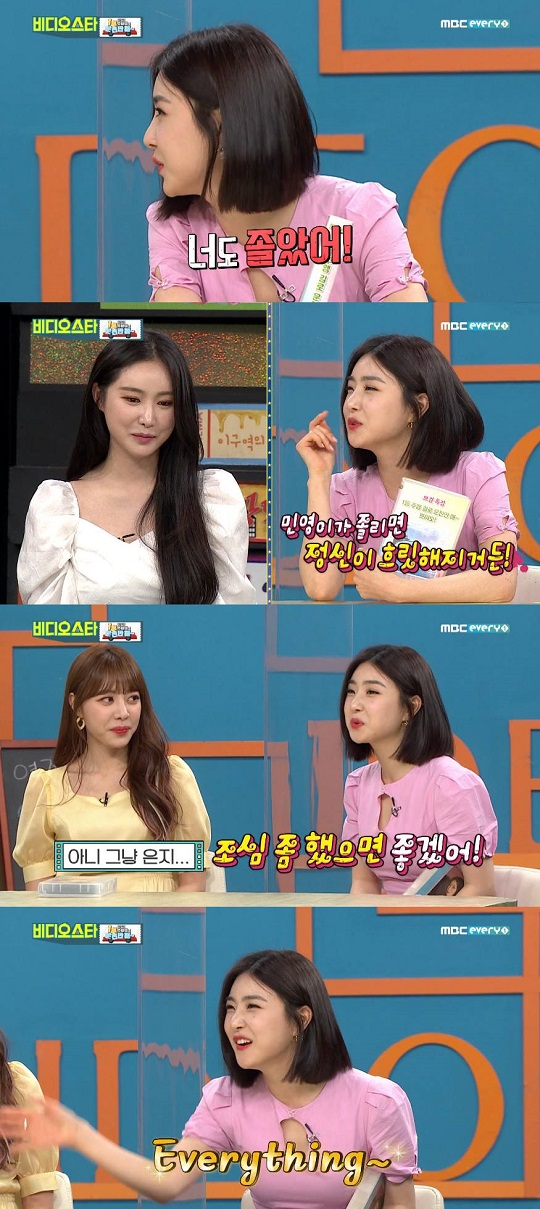 "'Video Star' Brave Girls Yuna, ""Eunji, let's be careful with each action"""