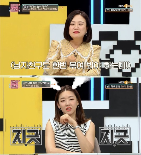"""'Love Naggers 3' Boyfriend from a prestigious university, forced his girlfriend to study, even nosebleed...Kim Sook """"That's awful"""""""