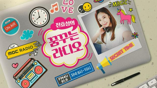 ChoA and Yoo Seung-woo will be on 'Dreaming Radio' as special DJ on the 29th and 30th