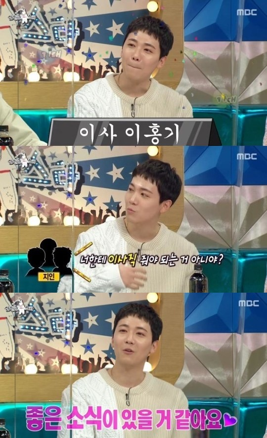 """Lee Hong-ki, Will he be the director of FNC?... """"There seems to be good news"""" ('Radio Star')"""