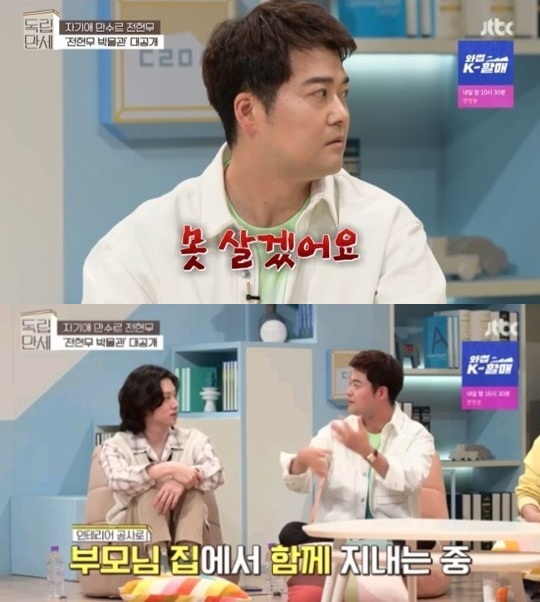 "Jeon Hyun-moo, ""I recently moved, I'm in the middle of interior design."" ('Alone Nice')"