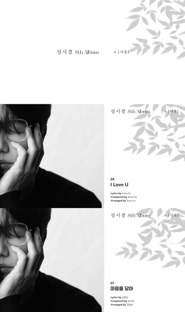 Seong Si-kyung 'ㅅ' highlight medley released