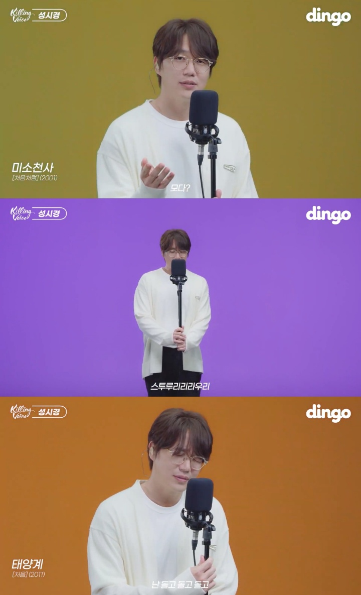 Seong Si-kyung appeared in 'Killing Voice'... High-quality live launch