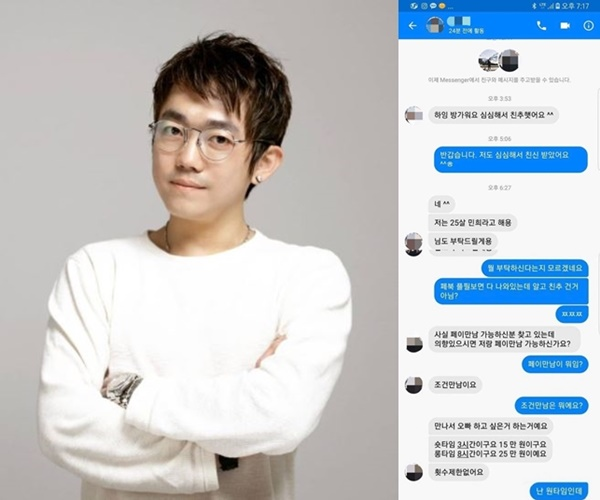 One-time Song Baek-kyung said a sex worker asked him to meet a prostitution