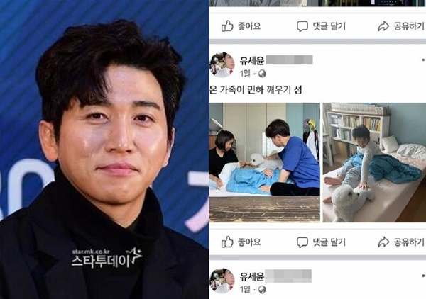 """Yoo Se-yoon appeals for damage to Facebook's fake accounts who pretends to him... """"Please report it"""""""