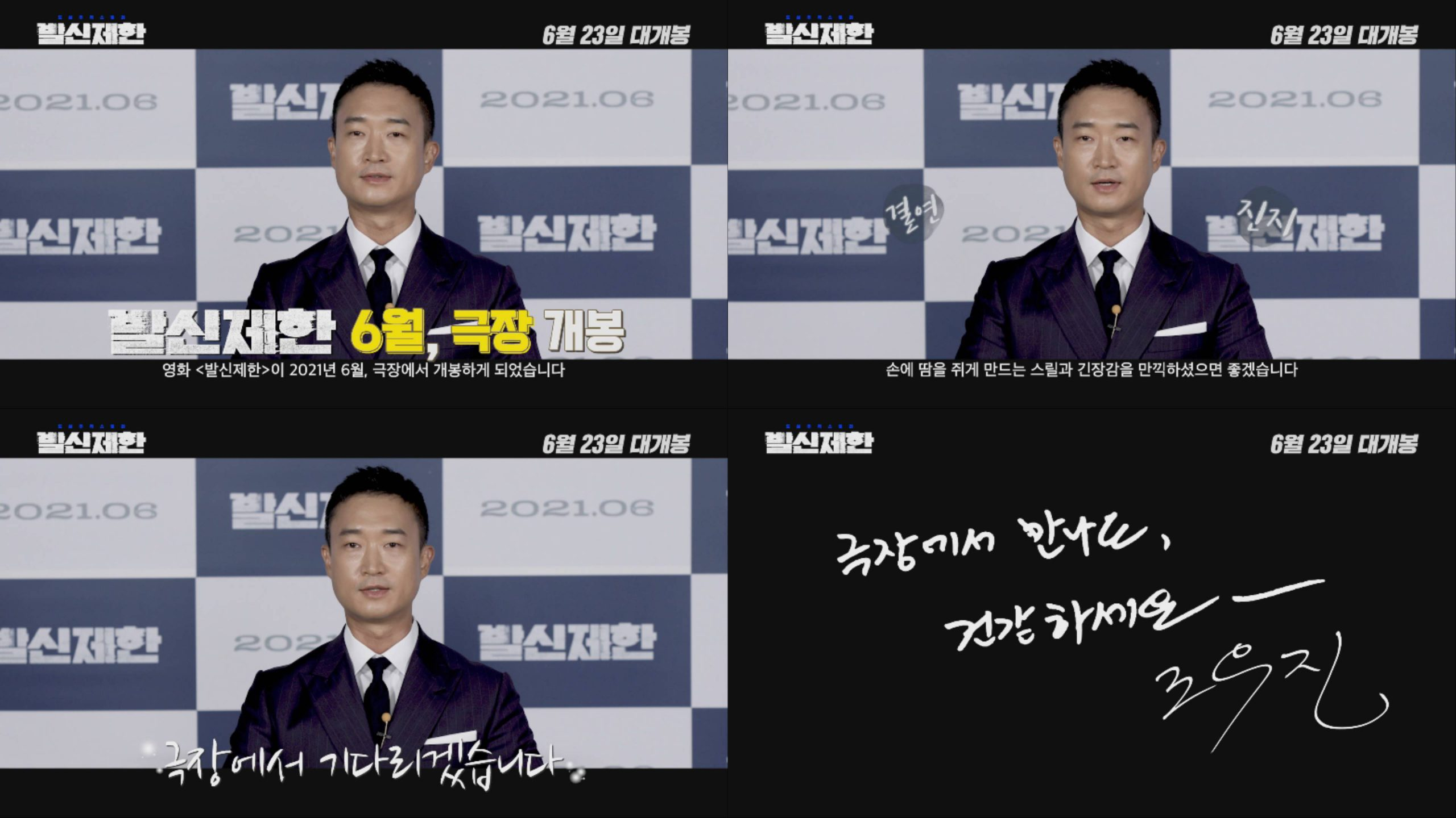 'HARD HIT' starring Cho Woo-jin confirmed for release on the 23rd