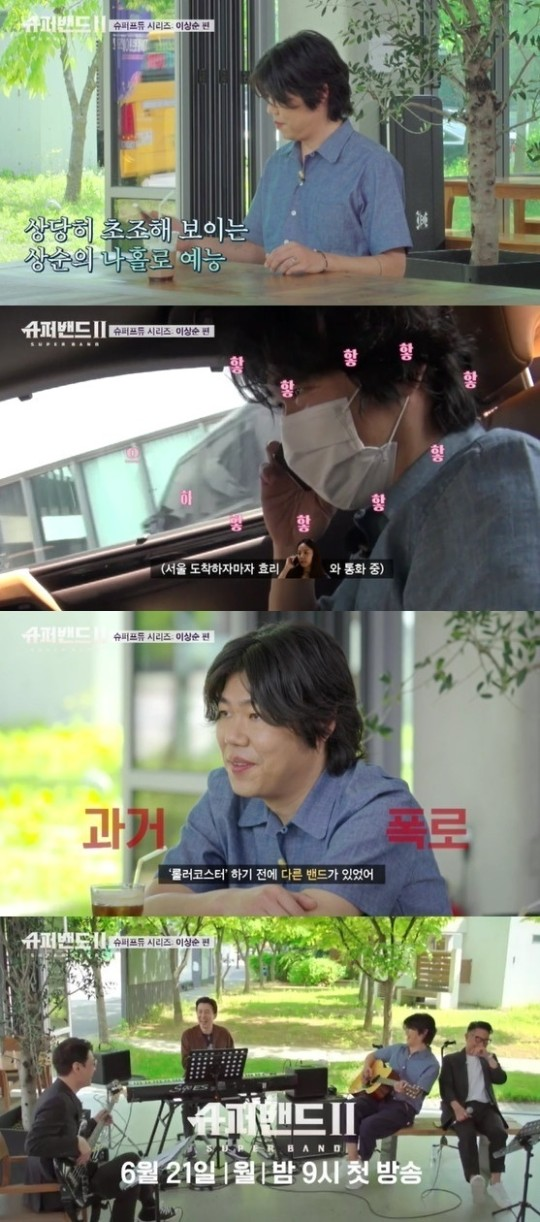 """'Super Band 2' Lee Hyo-ri to Lee Sang-soon who makes his first appearance on variety shows alone, """"Be careful with what you say"""""""