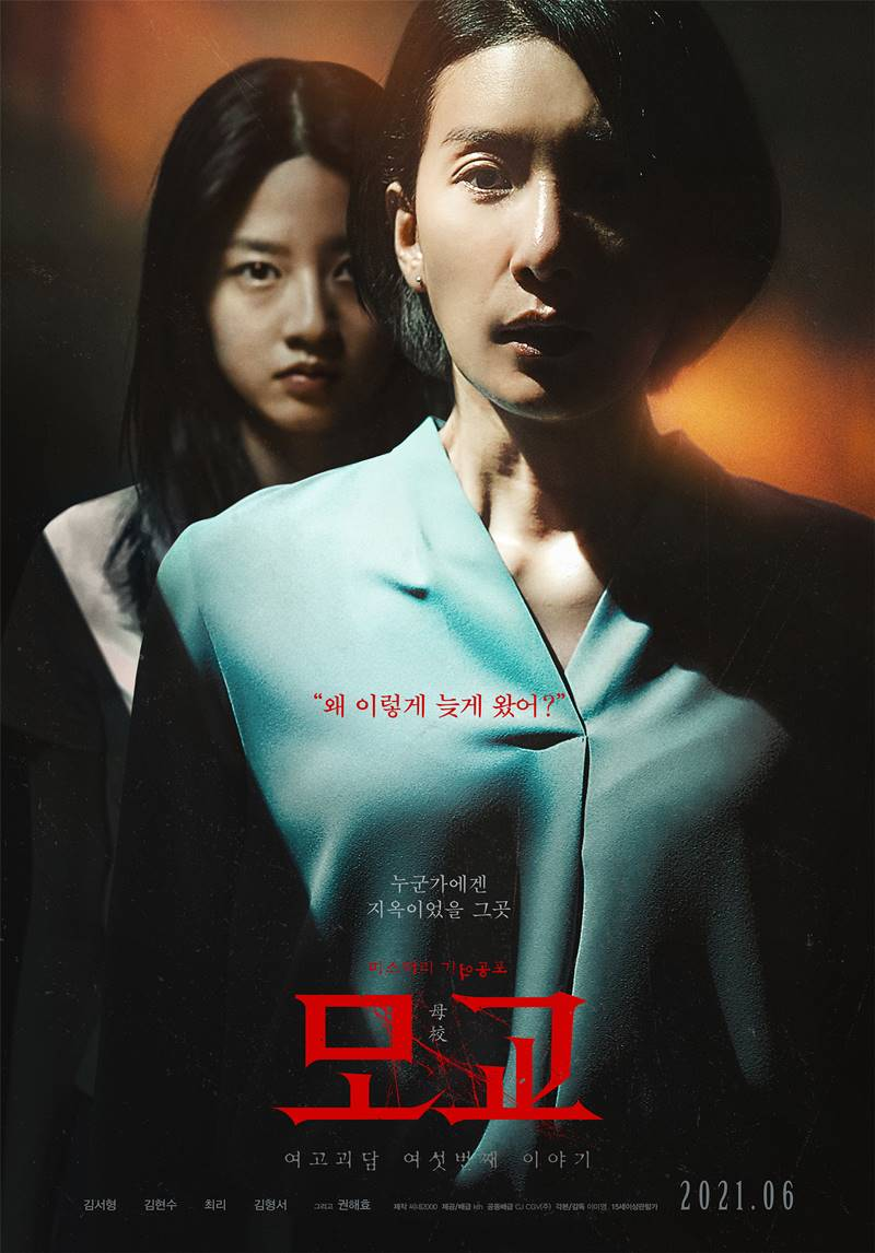 Resurrection after 12 years 'WHISPERING CORRIDORS 6 : THE HUMMING' will it be accepted in theaters [MK Movie]