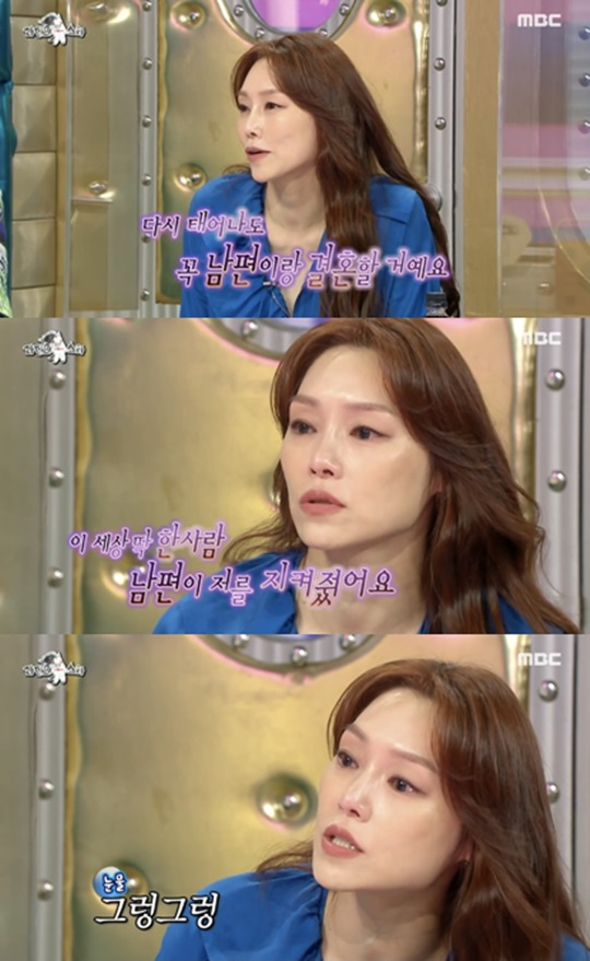 """'Radio Star' Cha Ji-yeon expressed her love of her husband """"The only person who protected me in this world"""""""
