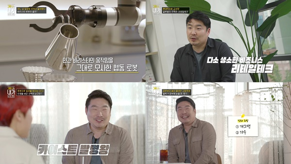 'At that time I decided to become myself' CEO Hwang Seong-jae, from last to becoming the inventor king