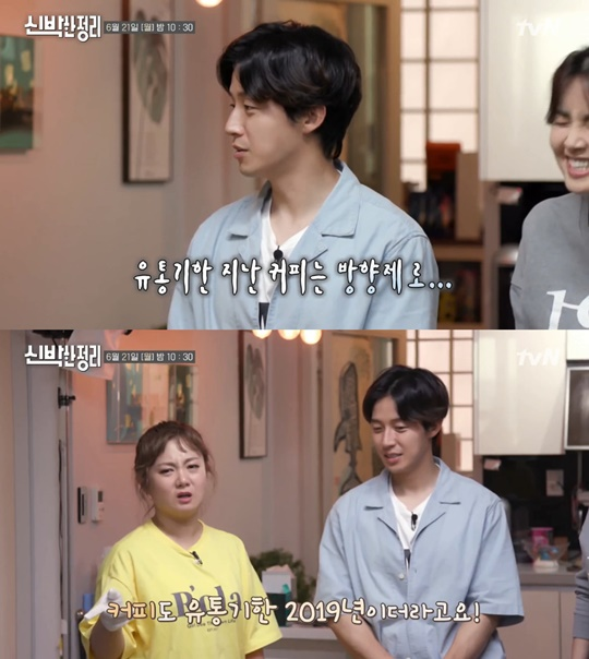 """'The House Detox' Heo Kyung-hwan, expiry date for coffee in 2019 ... """"Use it as an air freshener"""""""