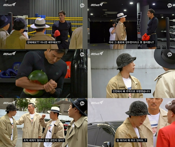 King Doo-han Ahn Jae-mo vs. Julien Kang, the number one fist in the entertainment industry ('Yain Is Back')