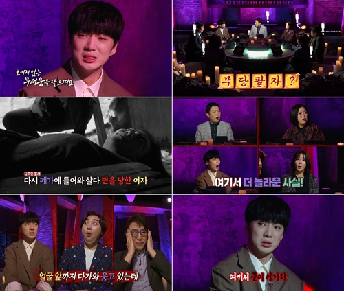 """Winner Kang Seung-yoon """"If he failed to be a celebrity, he would become a shaman... """"('Late Night Ghost Talk')"""