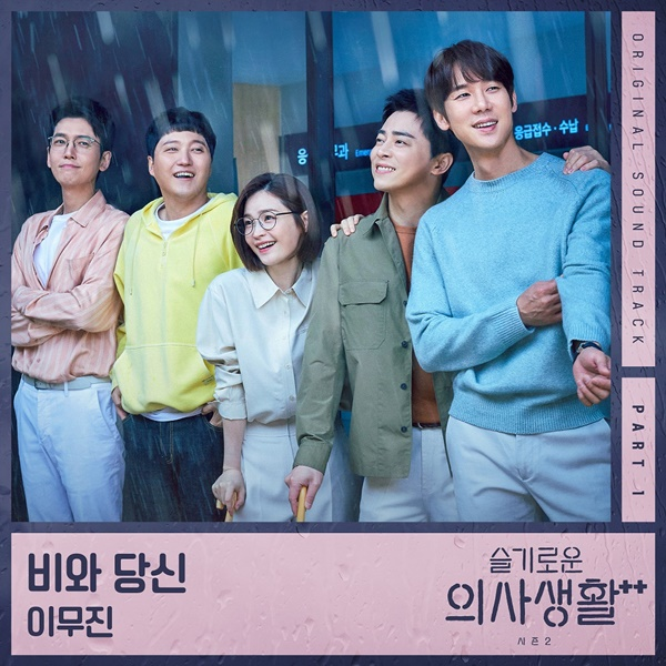 The first OST of 'Hospital Playlist 2' is 'Sing Aain' Lee Moo-jin's song... 'Rain and You' remake